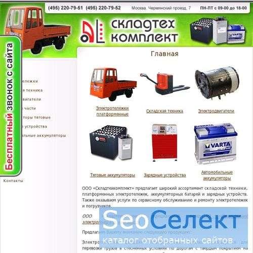 Техника для склада, запчасти - SkladTehKomplekt.ru - http://www.skladtehkomplekt.ru/