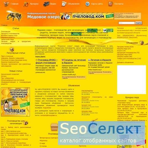 Медовое озеро - http://www.honeylake.ru/