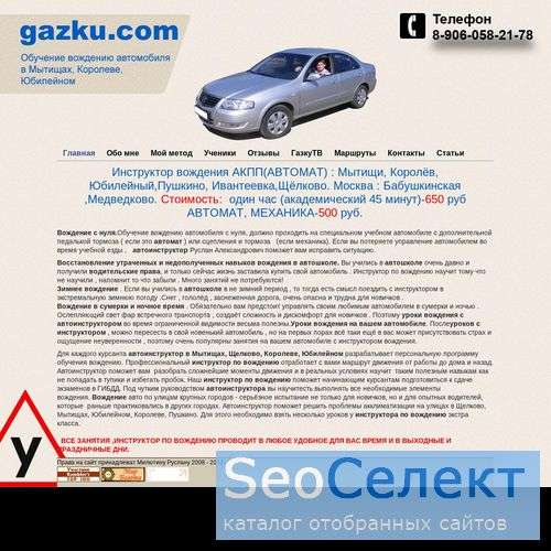 Сайт автоинструктора   Газку. - http://www.gazku.com/