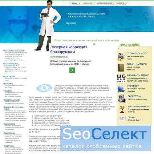 На Lazer-zrenie.ru: оперативное лечение косоглазия - http://lazer-zrenie.ru/