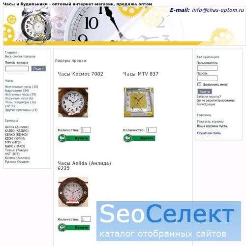 Часы и будильники оптом - Chas-Optom.Ru - http://chas-optom.ru/