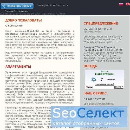 Квартиры посуточно - гостиница - http://alisahotel-nk.ru/