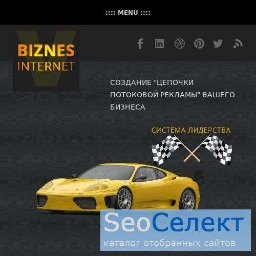 Бизнес из Дома - http://biznesvinternet.ru/