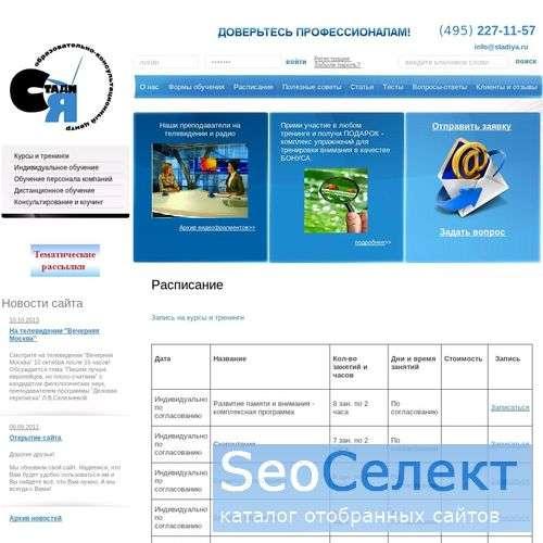 Образовательно-консультационный центр СтадиЯ - http://www.stadiya.ru/
