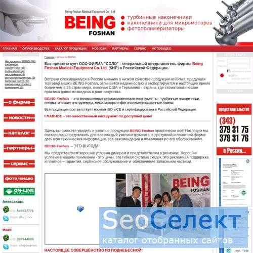 Beingfoshan.ru - полимеризационная лампа купить - http://www.beingfoshan.ru/