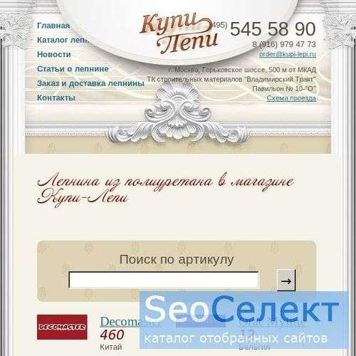 Изготовление лепнины - подробнее на Kupi-lepi.ru - http://www.kupi-lepi.ru/