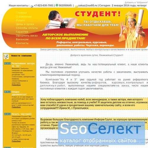 Na4i5.Ru: реферат - заказать или заказать курсовик - http://na4i5.ru/
