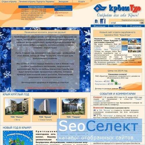 Ведущий туроператор Крыма - Крымтур. - http://www.krymtur.com/