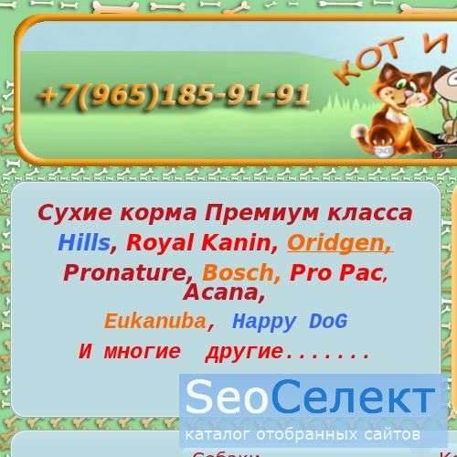 Корма для животных - Kot-i-Dog.ru - http://www.kot-i-dog.ru/