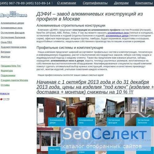 Окна и двери из алюминия - DefiOkna.ru - http://defiokna.ru/