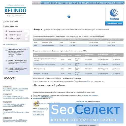 Пополнение вебмани через смс - Kelindo - http://www.kelindo.ru/