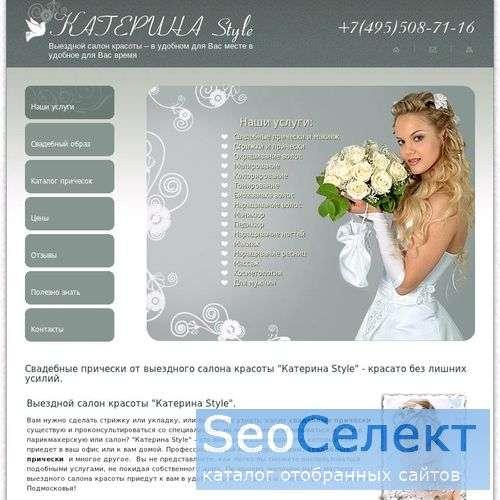 Выездной салон красоты - в удобном для Вас месте. - http://www.salon-k.ru/