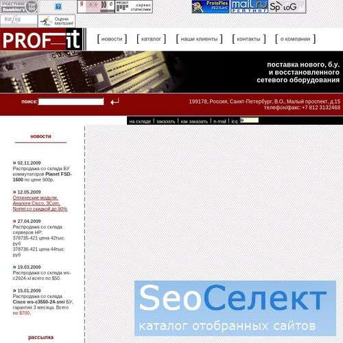 Проф-АйТи: память - продажа и купить брандмауэр - http://www.proff-it.ru/
