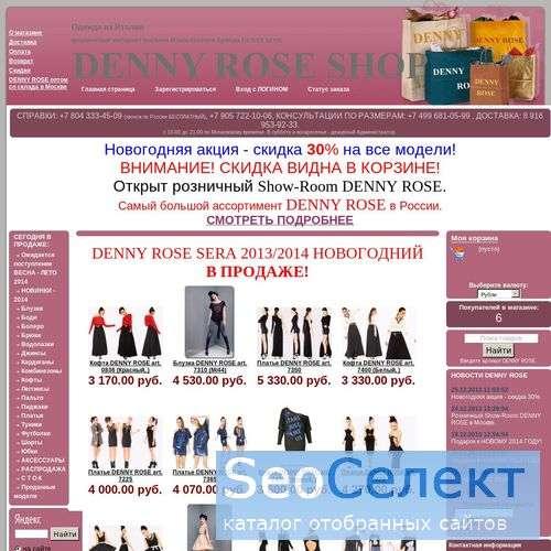 Dennyrose-shop.ru - Denny Rose - новая коллекция - http://dennyrose-shop.ru/