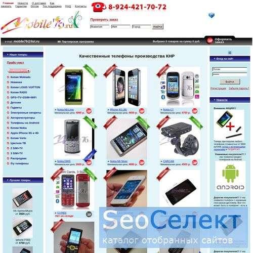 Китайские телефоны - Mobile76.ru - http://mobile76.ru/