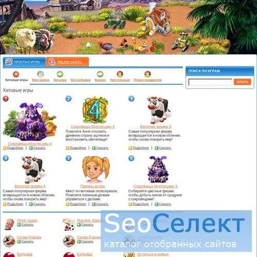 Игры на каждый день! - Tutenstein.ru - http://www.tutenstein.ru/