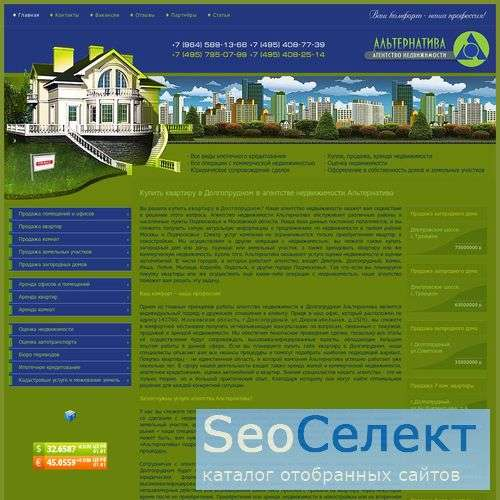 Агентство недвижимости Долгопрудного: Альтернатива - http://www.allter.ru/