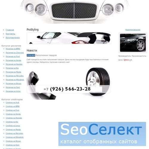 Всё для авто тюнинга - спойлер, а также авто козыр - http://prostyling.ru/