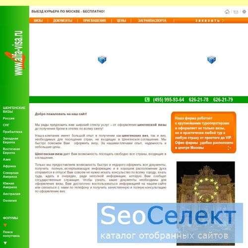 Мы предлагаем: Европа - виза и виза в Африку - http://www.alfa-visa.ru/
