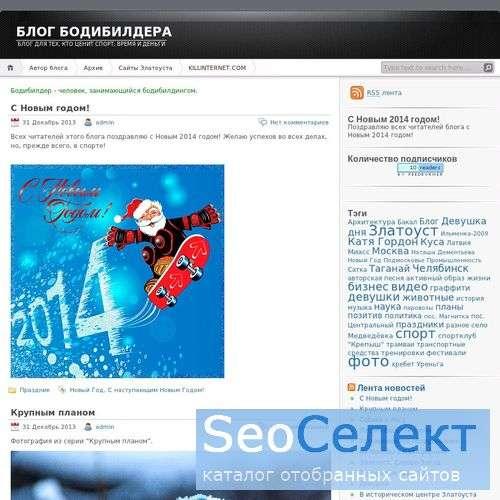 Блог бодибилдера - http://bodybuilder2007.ru/