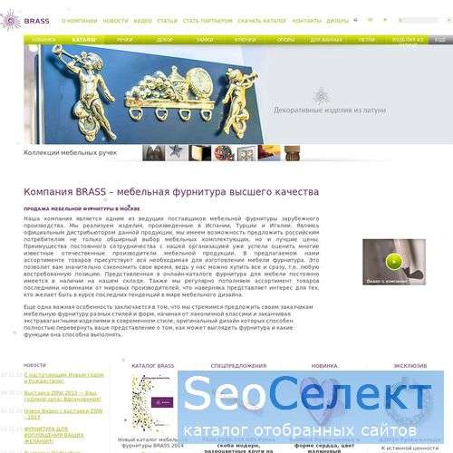 Купить метизы - вся информация на Brass.ru - http://www.brass.ru/
