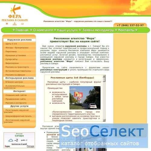 Рекламное агентство Фера: билборды в Самаре. - http://www.reklama-fera.ru/