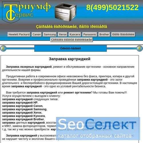 Заправка картриджей,ремонт принтеров. - http://www.triumfservic.ru/