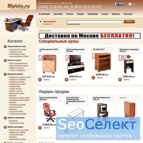 Мебель для дома и офиса - Mebio.ru - http://www.mebio.ru/