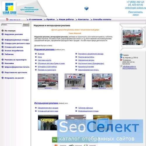РПК Белый сокол - производство наружной рекламы. С - http://www.rpk-sokol.ru/