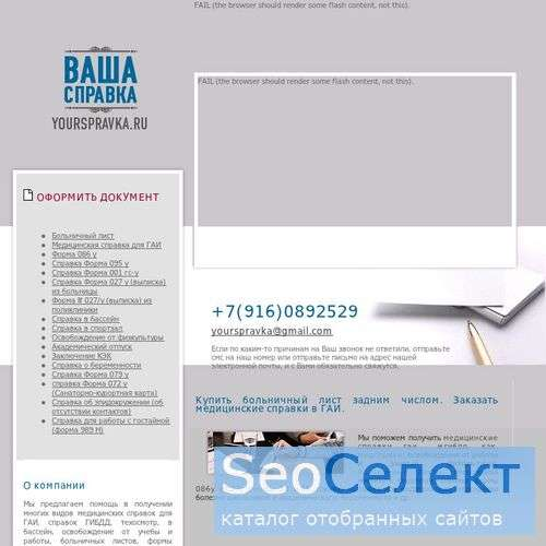 Сайт Yourspravka - купить больничный в Москве. - http://yourspravka.ru/