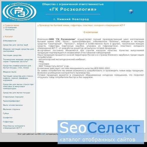 Производство гофротары, бутакрила, моющих средств - http://rosecologia.ru/