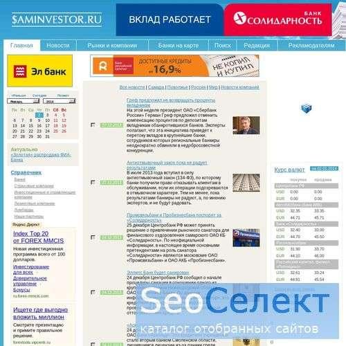 Банки г. Тольятти и банки города Тольятти - Самара - http://www.saminvestor.ru/