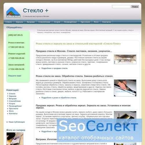 Стекло-плюс - нарезка стекла, поликарбонат и оргст - http://www.steklo-plus.ru/