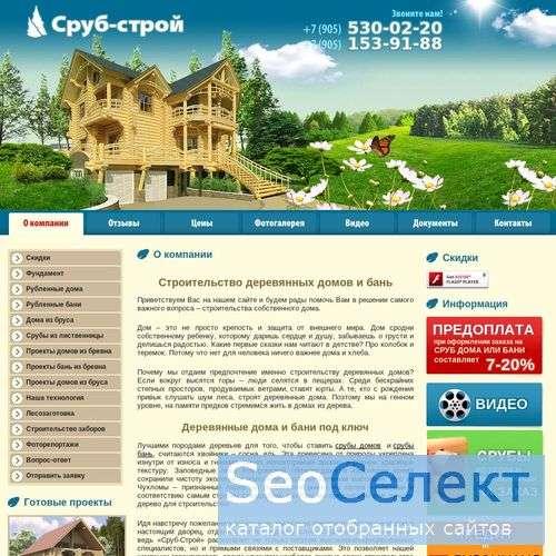 Срубы домов и бань недорого от компании Сруб-Строй - http://www.srub-stroi.ru/