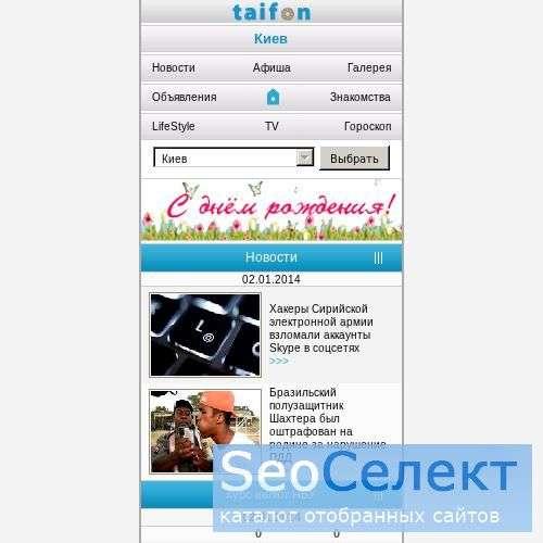 Мобильные java игры, мобильные онлайн игры - http://taifon.com/
