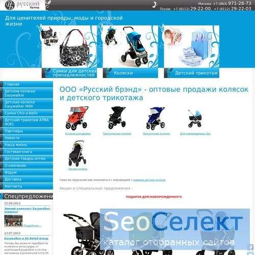Мы предлагаем: бижутерия - купить или туфли оптом - http://www.russian-brand.ru/