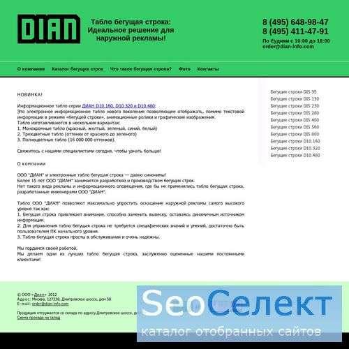 Табло для АЗС, световое табло тсб - Dian-Stroka.ru - http://dian-stroka.ru/