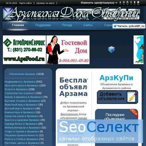 Арзамасская доска объявлений - купить,продать - http://www.arzqp.ru/