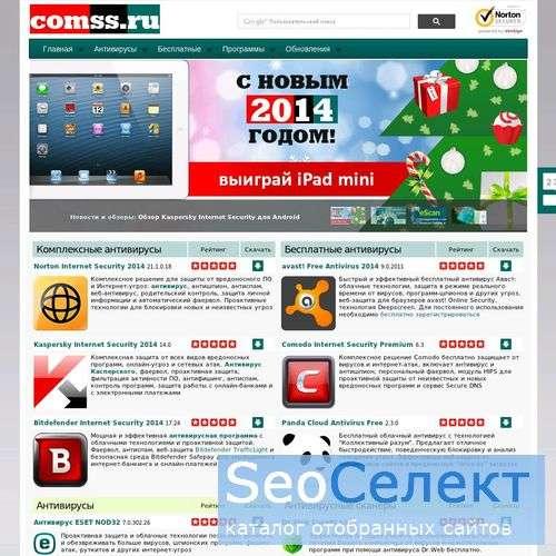 Качайте лучшие антивирусы на comss.ru! - http://www.comss.ru/