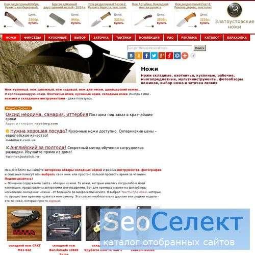 Складные ножи Victorinox и Wenger в на блоге о нож - http://www.nozhiki.su/