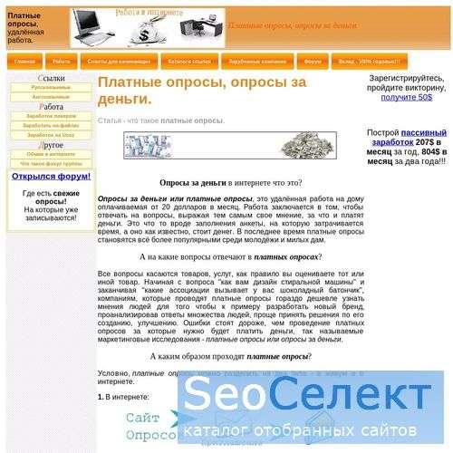 Опросы за деньги, платные опросы. - http://myopros.ru/