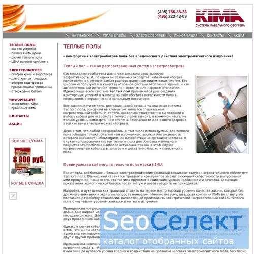 Теплый пол на основе греющего кабеля - это уют, на - http://www.kima.ru/