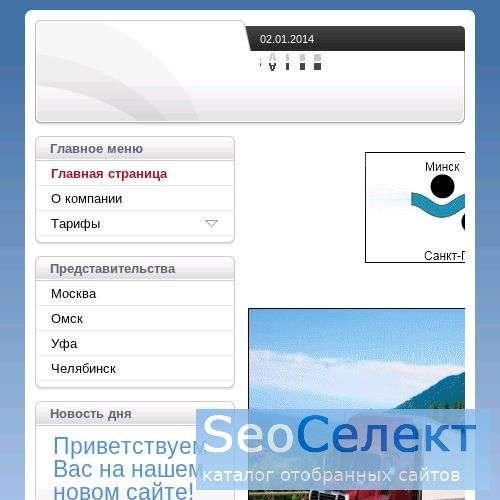 Группа компаний ЭскортКарго - http://www.escort-cargo.ru/