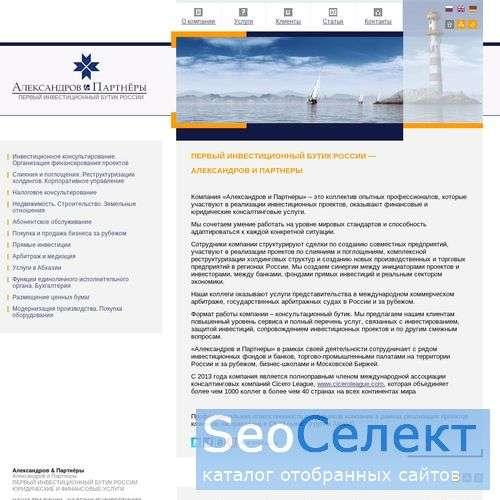 Мы предлагаем: Diligence Due и слияние фирм - http://www.alexandrow.biz/