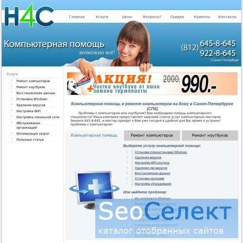Экстренная компьютерная помощь в ЛенОбласти. Оформ - http://help4computer.ru/