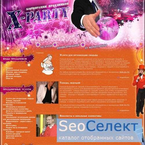 Ведущий на свадьбу Екатеринбург, организация сваде - http://www.x-party66.ru/