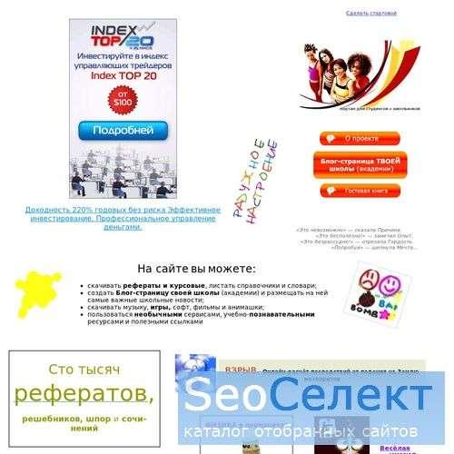 Мы предлагаем: игры бесплатно или обучение, учеба - http://otlichniki.su/