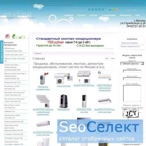 Инновационная климатическая техника - http://www.ict-climat.ru/