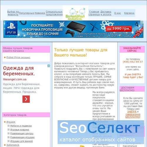 Реализуем товары для новорожденных - игровые коври - http://magiccradle.ru/