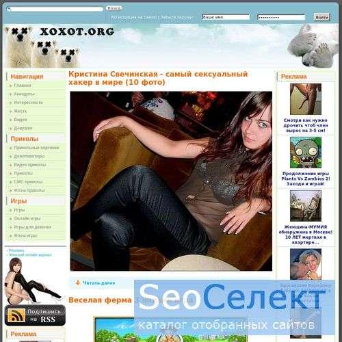 XOXOT.ORG — Лучшие приколы - http://xoxot.org/